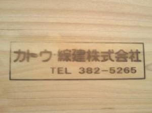 木の小物に焼印