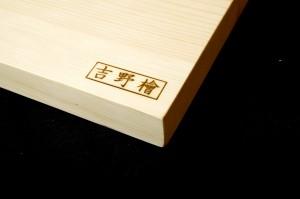 吉野檜のまな板