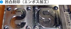 凹凸刻印(エンボス加工)