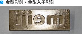 金型彫刻・金型入子彫刻