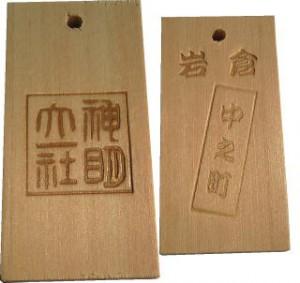 木札に焼印
