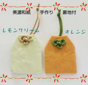 岐阜の美濃和紙 袋